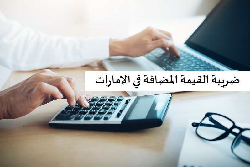 التسجيل الضريبي في الامارات