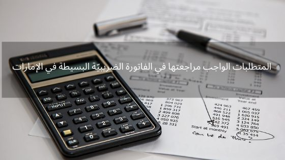 الفاتورة الضريبيّة