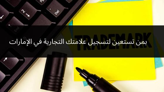 تسجيل علامتك التجارية في الإمارات
