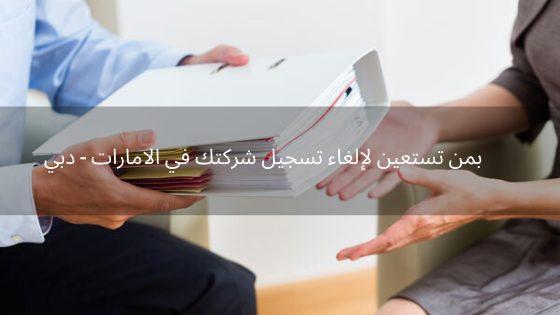 الغاء تسجيل الشركة في الامارات