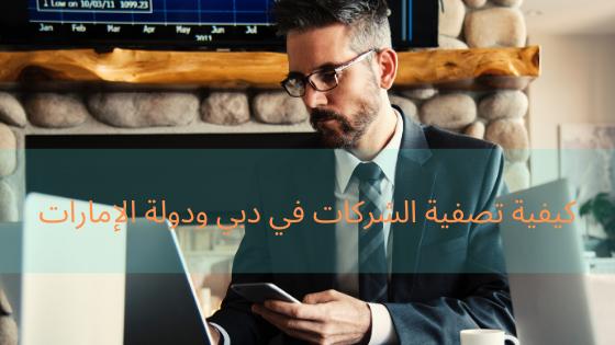 تصفية الشركات في دبي