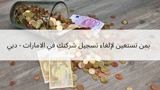 إلغاء تسجيل شركتك في دبي