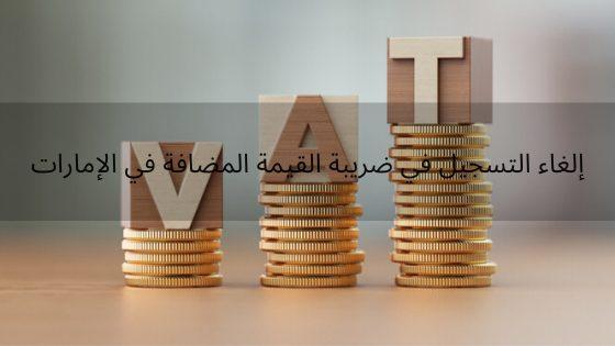 إلغاء التسجيل في ضريبة القيمة المضافة
