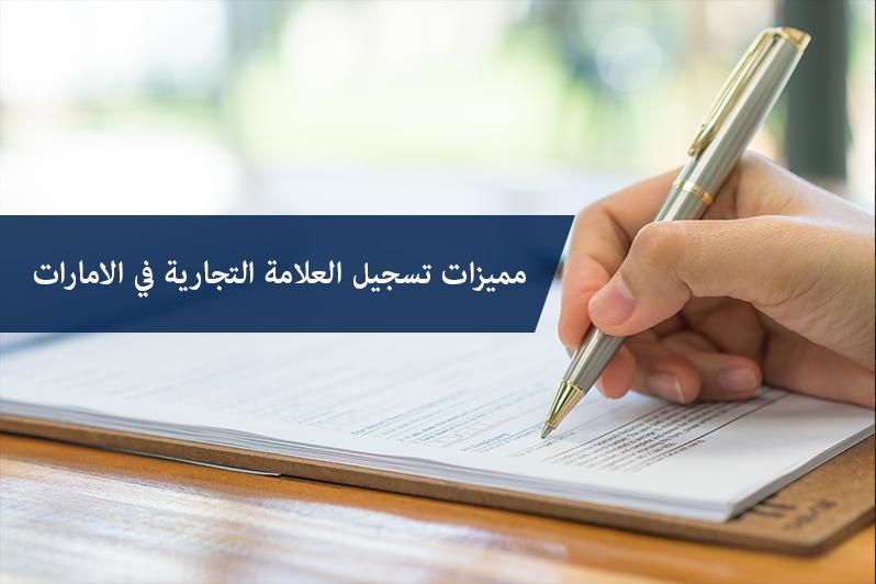 مميزات تسجيل العلامة التجارية في الامارات