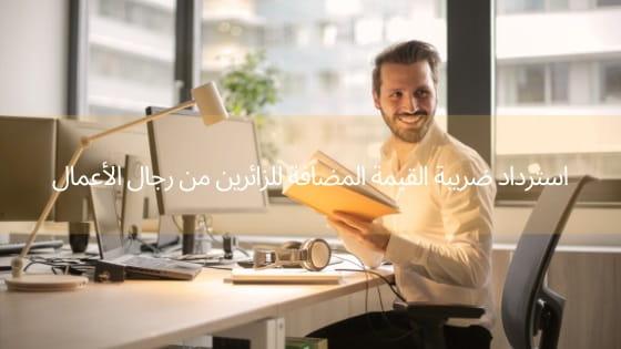 استرداد ضريبة القيمة المضافة في دبي دولة الامارات - وكيل ضريبي