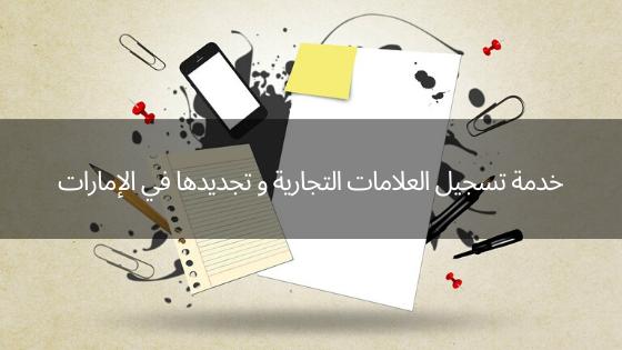 خدمة تسجيل العلامات التجارية و تجديدها في الإمارات
