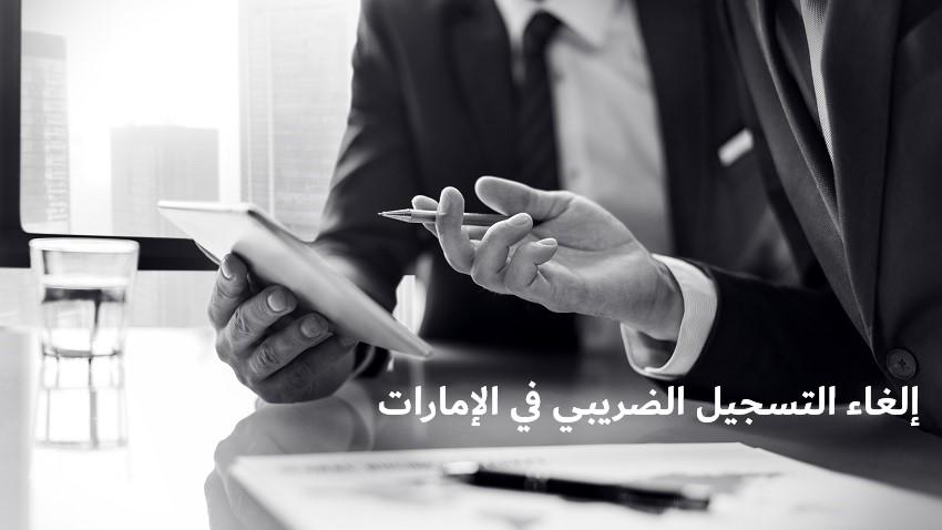 الغاء التسجيل الضريبي في الإمارات