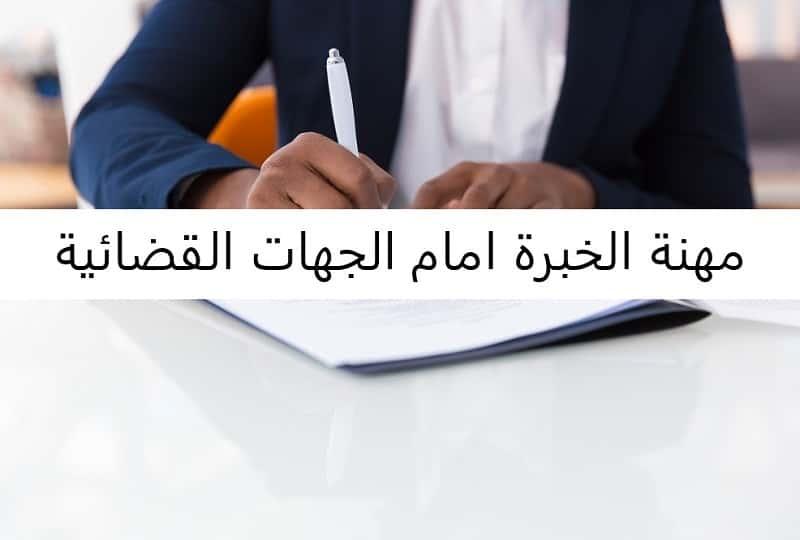 قانون الخبرة الاماراتي الجديد
