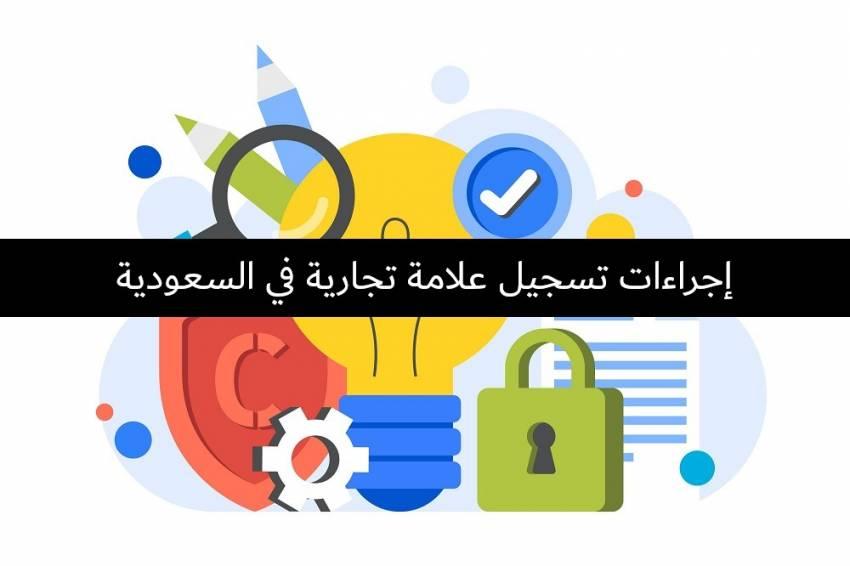 إجراءات تسجيل علامة تجارية في السعودية - حجز اسم تجاري