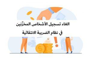 الغاء تسجيل الأشخاص المخزّنين في نظام الضريبة - ضريبة السلع الانتقائية