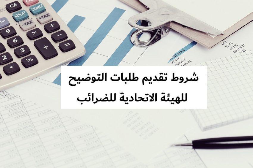 الهيئة الاتحادية للضرائب دبي