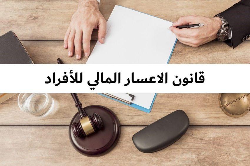 قانون الاعسار المالي للأفراد