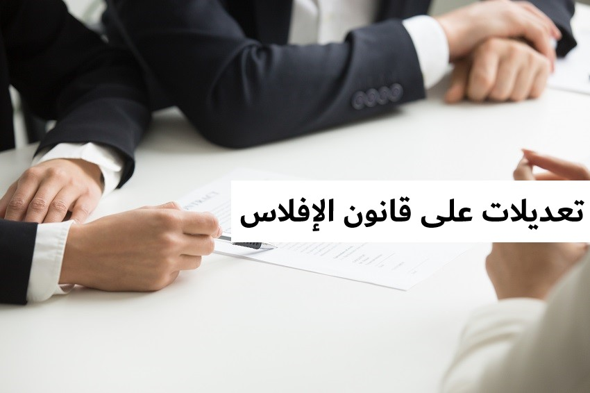 شرح قانون الإفلاس الإماراتي